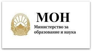 Министерство за Образование